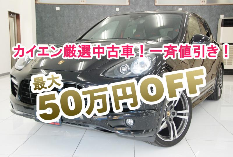 なんと最大50万円off!!カイエン全車特価SALE!!厳選中古車!一斉値引き!