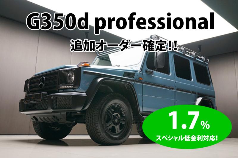 G350d professional 追加オーダー確定!!