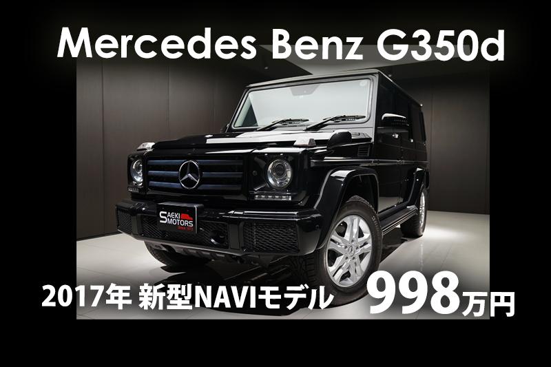 新車に比べ100万円以上もお買い得!