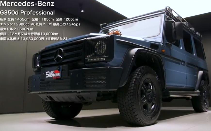 G350d プロフェッショナル ご案内動画♪